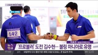 프로 볼링 선수 도전 김수현, 첫 날 경기서 10위 Kim Soo Hyun  Ranks 10th In First Round Of Pro-Bowling Qualifications - Stafaband