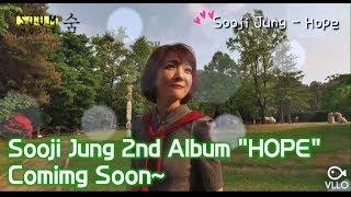 정수지(Sooji Jung) - 02 - Hope (teaser)