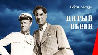 Пятый океан / The Fifth Ocean (1940) фильм смотреть онлайн
