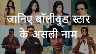 जानिए बॉलीवुड स्टार के असली नाम | Real Names of Bollywood Stars | Chotu Nai