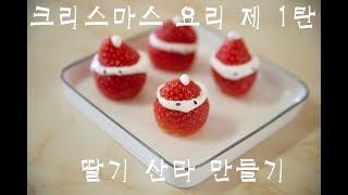 (크리스마스 홈파티 요리 1탄) 딸기 산타로 크리스마스…