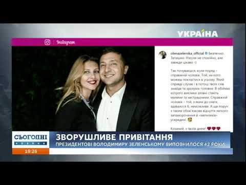 Сегодня: Олена Зеленська привітала чоловіка з Днем народження