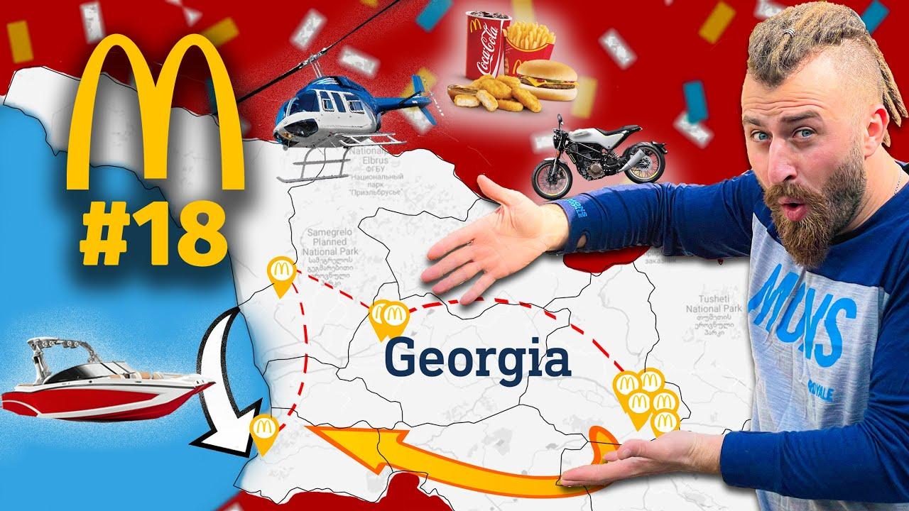 ვეწვიეთ საქართველოს ყველა McDonald's 12 საათში – შეუსრულებელი მისია?