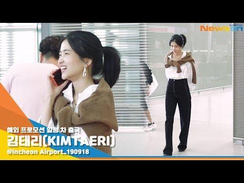 김태리(KIMTAERI), '아침부터 즐거운 통화' [NewsenTV]