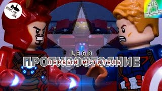 LEGO Первый Мститель: Противостояние (озвучил MichaelKing)