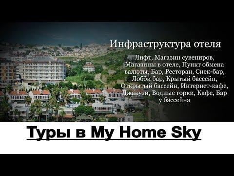 Туры в My Home Sky (ex. Lioness) 4*, Аланья, Турция