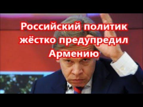 Российский политик жёстко предупредил Армению – ОДИН НА ОДИН С ТУРЦИЕЙ