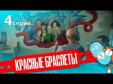 КРАСНЫЕ БРАСЛЕТЫ. Серия 4. Премьера!