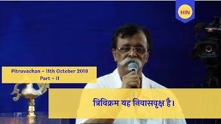 Sadguru Shree Aniruddha's Pitruvachan (Part 2) - 11th October 2018