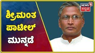 Karnataka Bypoll Results 2019: 15002 ಮತಗಳ ಅಂತರದಿಂದ Srimantha Patil ಮುನ್ನಡೆ