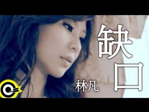 林凡 Freya Lim【缺口 Rift】Official Music Video HD