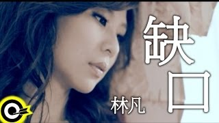 林凡 Freya Lim【缺口 Rift】Official Music Video HD