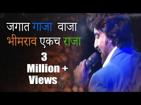 Shinde Shahi Bana | Bhimrao Ekach Raja Adarsh Shinde SongBhim Mahostav 2017 (Badlapur)