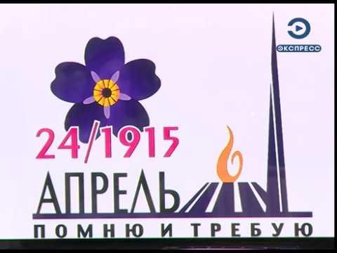 В Пензе почтили память жертв геноцида армянского народа