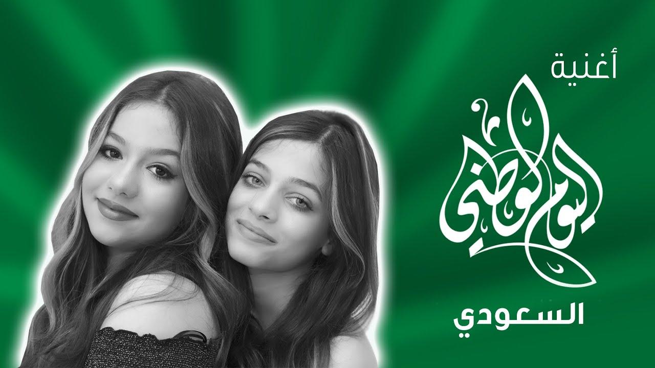 أغنية اليوم الوطني السعودي روان وريان Youtube