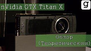 обзор nVidia GTX Titan X (теоретический)