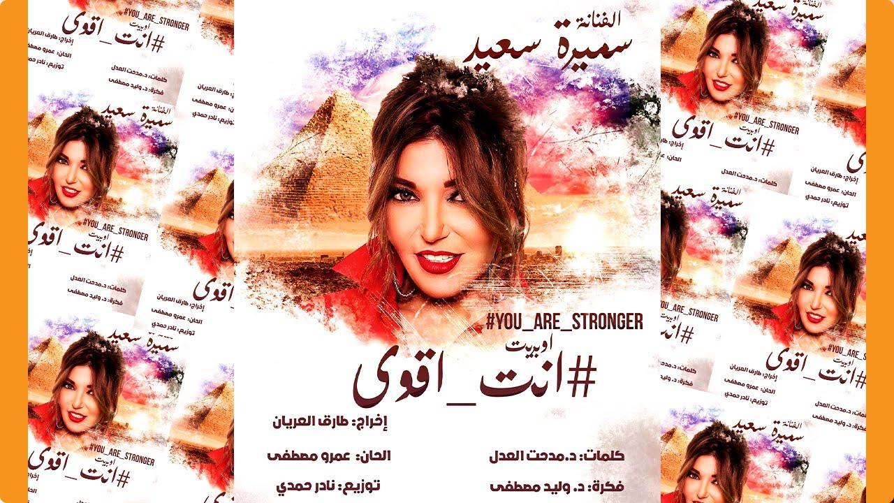 سميرة سعيد - أنت أقوى | SAMIRA SAID - INTA AQWA