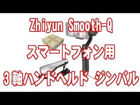Zhiyun Smooth-Q スマートフォン用3軸 ハンドヘルド ジンバル