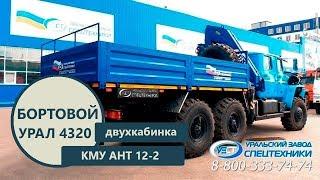 Бортовой Урал 4320-1912-60Е5 с КМУ АНТ 12-2 (30)