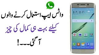 Android Useful Secret App For Whatsapp Users    Must Try
