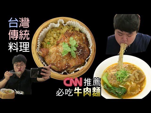 韓國人吃著台灣傳統料理學台灣食文化 by 韓國歐巴 胖東&Jaihong
