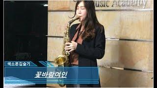 꽃바람여인(조승구) / Flower-Wind Lady(K-Trot) - 김슬기(Wit Saxophone)
