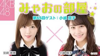 프로듀스48에 출연했던 미야자키 미호(宮崎美穂)의 2019년 2월 8일자 '먀오의 방' 공식방송입니다. 게스트 : AKB48 코지마 마코(小嶋 真子) 차단된 영상은 네이버TV ...