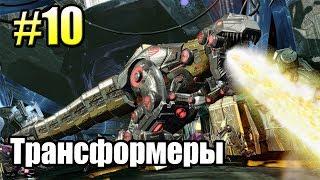 ТРАНСФОРМЕРЫ Падение Кибертрона {Transformers} часть 10  — ГРИМЛОК БОЛЬНО ДУМАТЬ