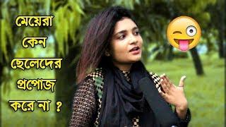 মেয়েরা কেন ছেলেদের Propose করে না ?Awkward Interview | Bangla Funny Interview 2018 | Samsul Official