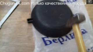 Чугунная сковорода Берлика (Бердянск)(смотрите что покупаете , и где берете ... что бы не попалось такое., 2016-10-04T15:32:13.000Z)