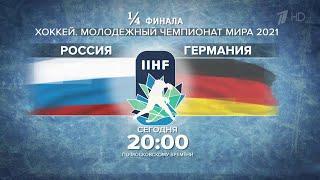 В четвертьфинале молодежного чемпионата мира по хоккею сборная России сыграет с командой Германии