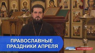 Православные праздники апреля