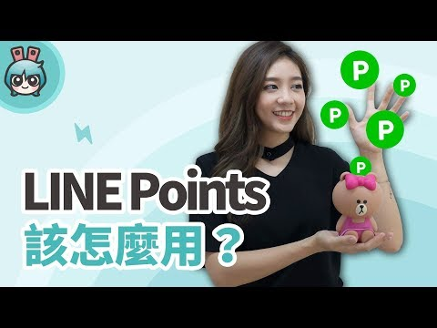 LINE Points兌換使用懶人教學| LINE代幣| LINE Pay一起搞懂