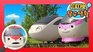 띠띠뽀 탐구생활 l 2화 가장 빠른 기차 l 띠띠뽀의 모든 것을 알아보자! l 띠띠뽀 띠띠뽀