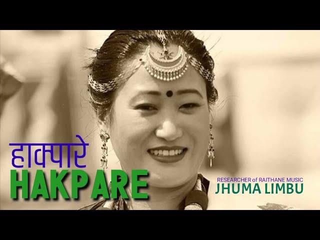 हाक्पारे गायन | Jhuma Limbu | Raithane Music Series- 1 | Hakpare Samlo Music-Singing | 2019 |