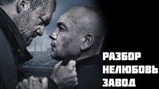 """Обзор фильмов """"Нелюбовь"""" и """"Завод"""""""