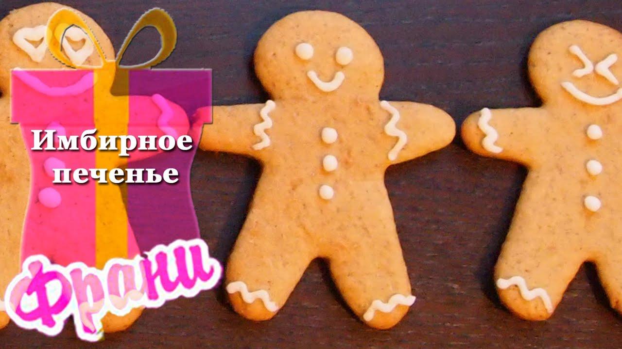 рецепт печенья на николайчика