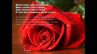Стихи Черкашин Дмитрий - Маме на День рождения 2