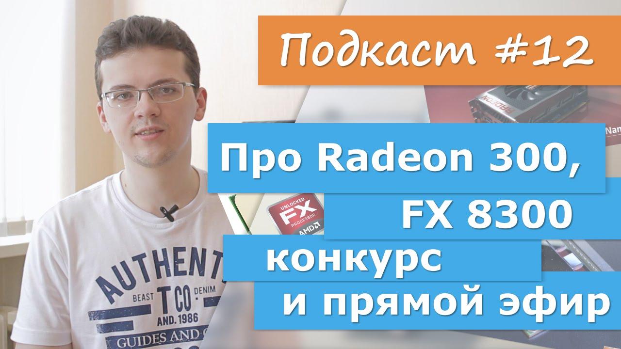 Про Radeon 300 серии, FX 8300, конкурс и прямой эфир