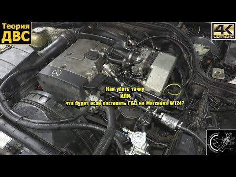 Как убить тачку ИЛИ что будет если поставить ГБО на Mercedes W124? - Смешные видео приколы