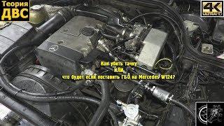 Как убить тачку ИЛИ что будет если поставить ГБО на Mercedes W124?