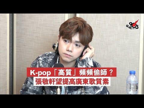K-pop「高質」頻頻偷師? 張敬軒望提高廣東歌質素