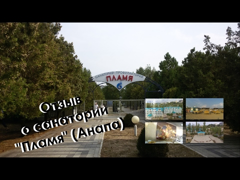 Санаторий Родник на курорте Анапа