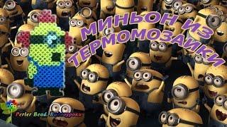 МИНЬОН №12 из термомозаики Perler/Hama Beads. Урок 19   Perler Beads Minions Tutorial