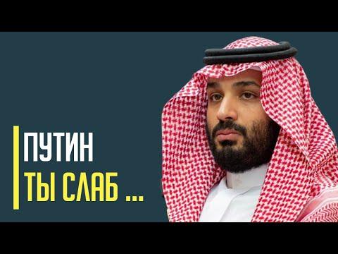 Срочно! Саудовская Аравия вытерла ноги об Путина