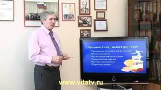 Лечение гиперхолестеринемии