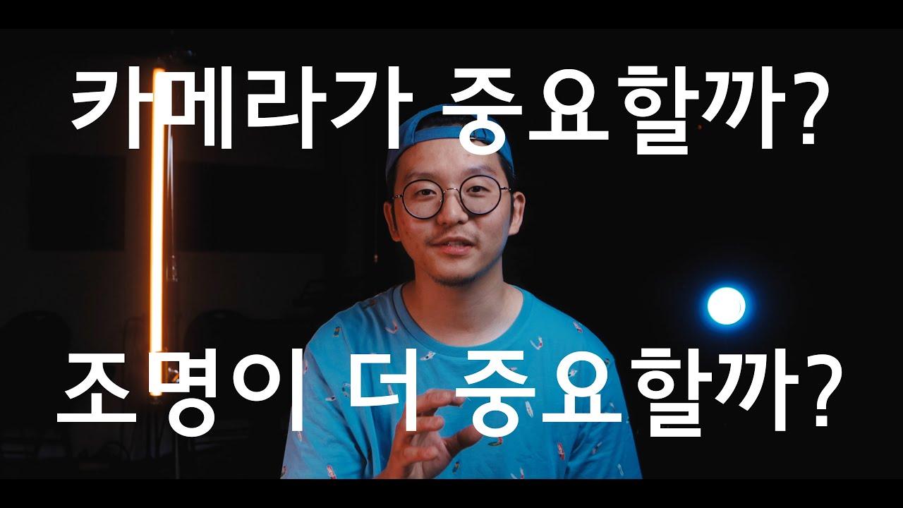 EP.2 - 카메라가 중요할까? 조명이 더 중요할까? (Feat. 영상만드는카전)