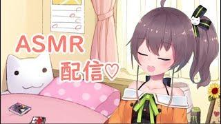 [LIVE] 【ASMR】ねむねむ・・・【夏まつch】