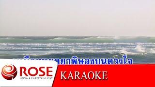 จ้าวหัวใจ - สุเทพ วงศ์กำแหง (KARAOKE)