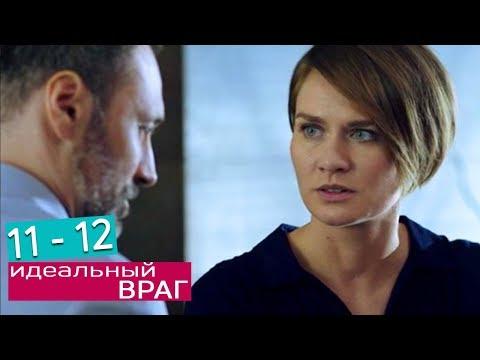"""детектив """"Идеальный враг"""" Анонс 11 - 12 серии  сюжет сериала"""
